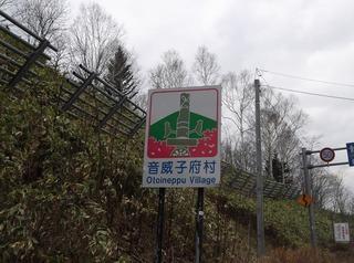 音威子府村.jpg